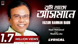 TUMI THAKO ASMANE (তুমি থাকো আসমানে) | Fazlur Rahman Babu | LYRICAL | Nazir Mahamud | New Song
