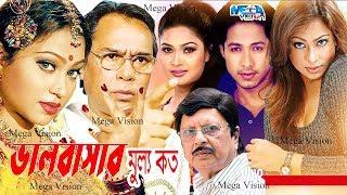 Bhalobashar Mullo Koto   ভালবাসার মূল্য কত   Shohel Rana, Popy, Shimla & Fardin   Bangla Full Movie