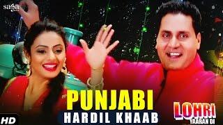 Hardil Khaab : Punjabi | Lohri Yaaran Di | New Punjabi Songs 2017 | SagaMusic