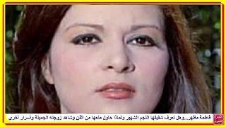 فاطمة مظهر...وهل تعرف شقيقها النجم الشهير ولماذا حاول منعها من الفن وشاهد زوجته الجميلة وأسرار أخرى