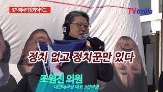 12월13일_ 정치는 없고 정치꾼만 있는 현실_ 조원진 의원