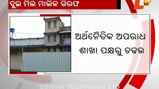 2 rice mill owners arrested by EOW in Odisha
