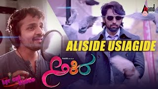 Akira | Aliside Usiagide | Lyrical Video | Anish, Adithi, Krishi | Kannada New Songs 2016
