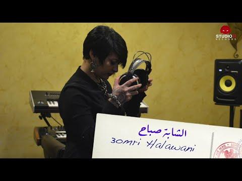 Xxx Mp4 Cheba Sabah 3omri Halawani عمري حلاواني Par Studio31 3gp Sex