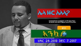 EthioTube Ankuar : አንኳር - Ethiopian Daily News Digest (Spying Special) | December 7, 2017