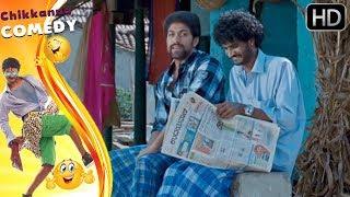 ಲಾಲಿಪಾಪ್ ನಮಗೆ ಯಾಕೆ ಆಮೇಲೆ 2 ಆಗಿ ಬಿಡುತ್ತೆ  | Chikkanna | Yash |Raja Huli Kannada Movie Comedy Scenes