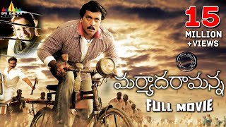 Maryada Ramanna Telugu Full Movie | Latest Telugu Full Movies | Sunil, Saloni | Sri Balaji Video