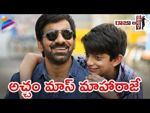 Xxx Mp4 Introducing Ravi Teja S Son Mahadhan In Raja The Great Movie Mehreen Dil Raju Telugu Filmnagar 3gp Sex