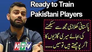 Point of View of Virat Kohli About Pakistani Cricket Players