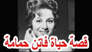 السيرة الذاتية فاتن حمامه - قصة حياة المشاهير