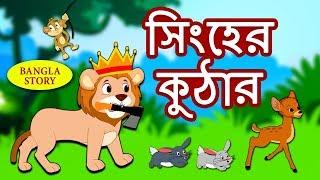 সিংহের কুঠার  - The Lions Axe | Rupkothar Golpo | Bangla Cartoon | Bengali Fairy Tales | Koo Koo TV