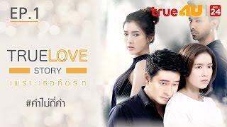 True Love Story เพราะเธอคือรัก - คำไม่กี่คำ [Episode 1 - Official by True4U]