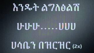 Wendi Mak Alehu (orginal Gashaw Adal) - Lyrics