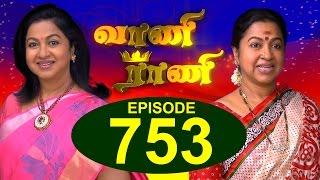 Vaani Rani - Episode 753, 12/09/15