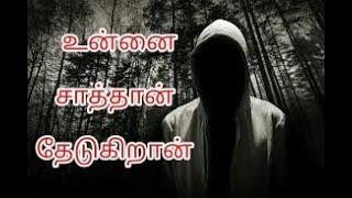 உன்னை சாத்தான் தேடுகிறான்||Satan is looking for you || Tamil christian movie