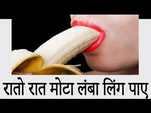 Xxx Mp4 1 दिन में लिंग को लंबा मोटा और ताकतबर बनाये Ling Bada Mota Karne Ka Upay In Hindi ED Video 3gp Sex
