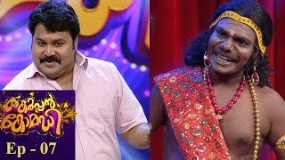 Thakarppan Comedy