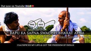 Bapu Ka Sapna Swachh Bharat Apna | NFDC & SBSFF | Short Movie Documentry Film | Vikash Edition