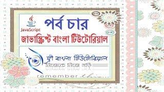 JavaScript Bangla Tutorial (Part-4)