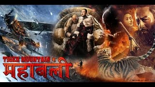 Official Hindi Trailer of The Taking of Tiger Mountain