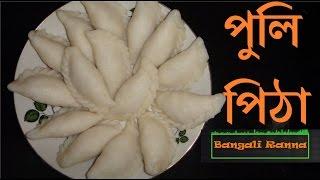 How to make Puli Pitha   পুলি পিঠা   Puli Pitha Recipe Bengali   Vapa Pitha