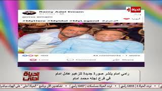 الحياة أحلي | رامي إمام ينشر صور جديدة للزعيم عادل إمام في فرح نجله محمد إمام
