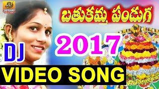 Bathukamma Panduga Dj Song 2016 | Bathukamma Dj Video Songs 2016 | Bathukamma Songs Telangana Dj