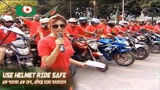 Bike Show   Use Helmet Ride Safe