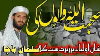 Sonbat Allah walon ki new kalam bohut zabardast andaz mai Salman bacha