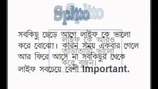 Learn Splito and enjoy a song Bangla Song Tumari Oi Choke Amar Ea Moron SI Tutul My Favo movie 7