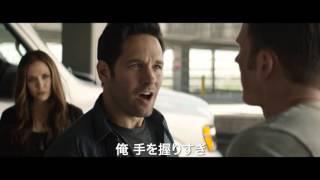 アントマンとキャップが初対面!『シビル・ウォー/キャプテン・アメリカ』本編映像