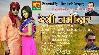 New Haryanvi Dj Song Desi Jamidar By Ramkesh Jiwanpurwala Anjali Raghav Annu Kadyan Pardeep