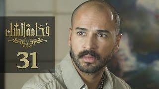 Fakhamet Al Shak Episode 31 - مسلسل فخامة الشك الحلقة 31
