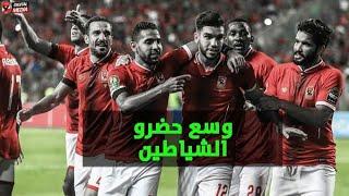 اجدد المهرجانات 2018 - مهرجان الاهلى - باسم فيجو - توزيع باسم فيجو الدباح