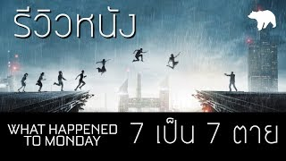 รีวิวหนัง 7 เป็น 7 ตาย What happened to Monday