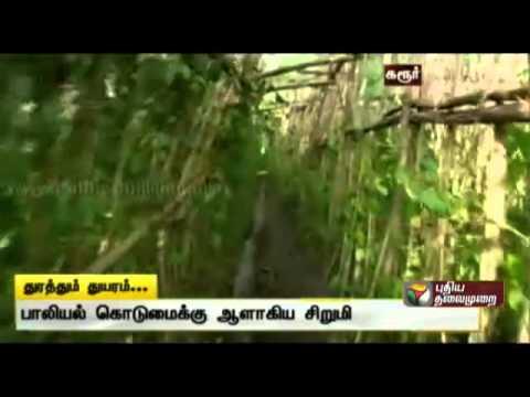 17-year-old girl raped, murdered in Karur, Tamil Nadu