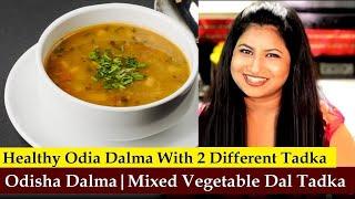 How To Make Dalma / Sabzi  Dal recipe / Mixed Vegetable Dal Recipe / Odia Dalma /Mixed Veg Dal Curry