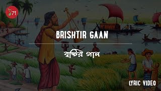 Brishtir Gaan | Chirkutt | Lyric Video