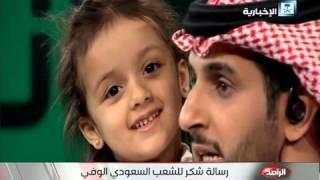 لمار والجوهرة بنات الشهيد النقيب هشام سعد الجميعه في برنامج الراصد 4/10/2015