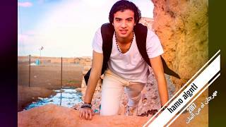 حمو الجنتل- ديمو مهرجان اه من البنات | soon 2018- ah mn 2lbnat hamo algntl