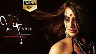 24 Hours Latest Telugu Full Movie | Bhanu Chander, Tilak, Siva Sai, Teju | 2017 Telugu Movies