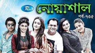 Noashal | নোয়াশাল | Ep-735 | Mir Sabbir | Ahona | Rownak Hasan | Bangla Natok | Rtv Drama