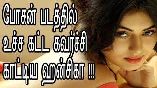 Hunsika Show Over Glamour In Bhigan Movie - Tamil Cinema Seidhigal