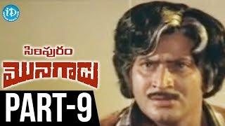 Siripuram Monagadu Full Movie Part 9 || Krishna, Jayaprada, KR Vijaya || Sathyam
