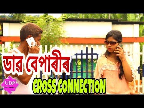 Xxx Mp4 Assamese Comedy Video Daab Beparir Cross Connection 3gp Sex