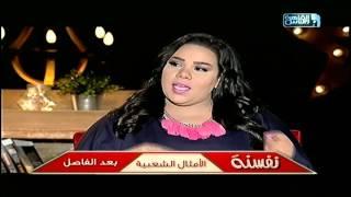 #نفسنة   العلاقات القهرية ..  الأمثال الشعبية .. لقاء مع  سوشا مع إنتصار وشيماء وهيدى الحلقة الكاملة