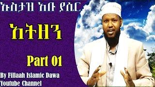 Atizen | Ustaz Abu Yasir Abdulmenan | Part 01