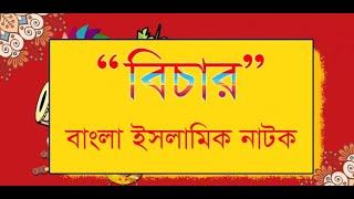 বিচার -  Bangla Islamic Natok -  Bichar