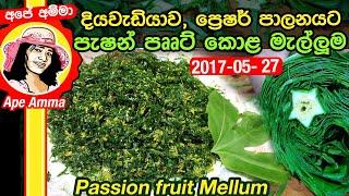 Passionfruit leaves in grated coconut for high blood pressure by Apé Amma පැෂන් පෲට් කොළ මැල්ලුම්