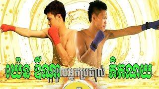Yen Dina Cambodia Vs Petchnoi Thailand, Khmer Warrior Boxing CNC TV 18 August 2018